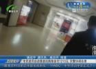 市民使用自动售卖机购物多付1210元 民警协调处理
