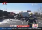 面包车追尾卡车 驾驶员不幸身亡