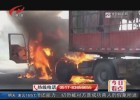货车突发自燃 消防快速救援