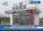 京沪高速淮安六洞服务区警务站揭牌