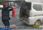 路遇面包车突发自燃  三名公交车驾驶员拎着灭火器就冲上去了!