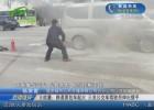 正能量:路遇面包车起火  三名公交车驾驶员伸出援手