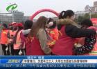 学雷锋日:关爱环卫工人 大学生志愿者弘扬雷锋精神