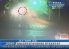夜间在机动车道内步行接听电话 男子被撞颅脑损伤