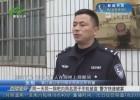同一天同一网吧内两名男子手机被盗 警方快速破案