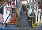 8旬老人公交车内突发脑埂  司机紧急救助