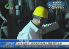 【我的名字叫建国】39年的坚守   淮钢电炉维修工周建国的故事