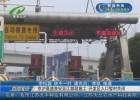 京沪高速淮安至江都段施工 开发区入口暂时关闭