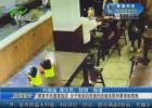 顾客手机遗落饭店 女子捡到后拒绝归还被采取刑事强制措施