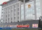 淮阴法院亲情修复工程  赢得专家学者一致赞许