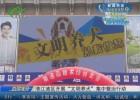 """【共建文明城市 共享美好生活】清江浦区开展""""文明养犬""""集中整治行动"""