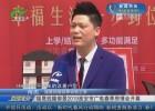 福晟钱隆御景2019淮安市广电春季房博会开幕