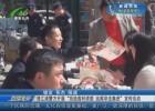 """清江浦警方開展""""拒絕高利誘惑 遠離非法集資""""宣傳活動"""