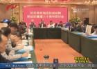 【核心价值观】纪念淮安地区党组织恢复重建80周年 市新四军历史研究会举办研讨会