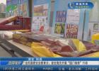 """全民国家安全教育日:淮安海关开展""""国门销禁""""行动"""