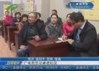 廣電民生記者進社區