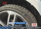 帮忙:两台奥迪车轮胎同时鼓包  是巧合吗?