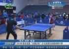 """2019年淮安首届""""天鹅庄杯""""乒乓球俱乐部邀请赛开赛"""