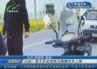 大胆!男子无证驾驶无牌摩托车上路