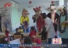 民建慰问福利院孤残儿童 奉献爱心关注社会弱势群体