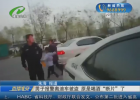 """男子报警奥迪车被盗 原是喝酒""""断片""""了"""