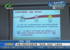 """中国人寿联合市妇联开展 """"佑未来、护成长""""公益活动"""