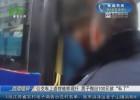 """公交车上盗窃被抓现行 男子掏出100元欲""""私了"""""""