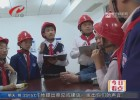 學習工匠精神  小記者采訪淮安工匠