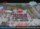 【共建文明城市 共享美好生活】千人饺子宴 共建孝心村