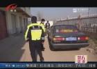 套牌车肇事后逃逸 警方根据碎片抓获嫌疑人