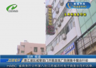 【文明创建在行动】清江浦区城管部门开展违规广告牌集中整治行动