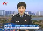 警方報道:出國勞務有風險  合同詐騙詭計多