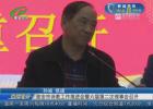 淮安市诗教工作推进会暨六届第二次理事会召开