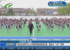"""淮阴区凌桥中心小学课间操改跳网红舞  副校长""""C位""""领舞"""