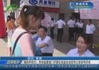国?#39542;?#32932;日:市场监督部门开展化妆品安全使用公益宣传活动 【采访】: