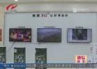 江苏十三城5G震撼首发 一分11选5联通5G体验厅对外开放