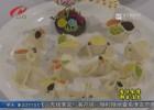 11名非遗美食传承人同台展示美食制作技艺