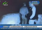 15岁男孩深夜离家出走  民警及时劝回化解风险
