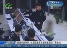 抚养费引争执 七岁男童深夜被母亲留在了警务站