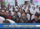 母亲节遇?#20132;?#22763;节  市中医院组织志愿者关爱失独家庭