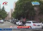 【共建文明城市 共享美好生活】清江街道:文明新风扑面来
