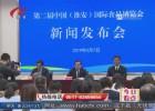 第二届中国(淮安)国际食品博览会明天开幕