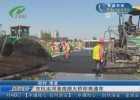 京杭运河淮海路大桥即将通车