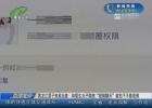 """黑龙江男子来淮出差  和陌生女子微信""""视频聊天""""被拍下不雅视频"""