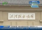 洪泽西顺河镇:旅游小镇特色初步形成  文明观念深入人心