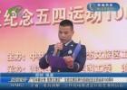 """""""百年薪火传 筑梦文旅区"""" 生态文旅区举行活动纪念五四运动100周年"""