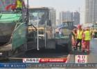 京杭运河淮海路大桥主桥开始摊铺沥青  距离通车还有一个月