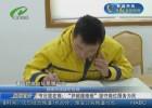 """节日我在岗:""""尹超维修班""""坚守岗位服务为民"""