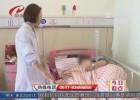 """42岁肺动脉高压产妇成功闯关 孕妇要警惕""""隐形杀手"""""""