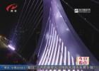 京杭运河淮海路大桥亮灯  美轮美奂景观效果赢得市民认可
